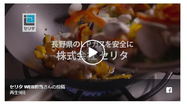 PR動画公開中
