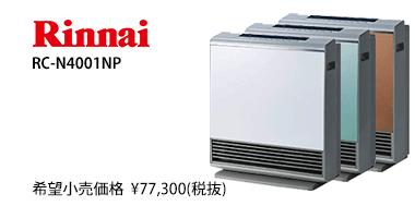 ガスファンヒーターRC-N4001NP