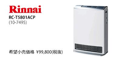 ガスファンヒーターRC-T5801ACP