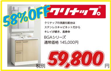 クリナップ_BGA洗面化粧台