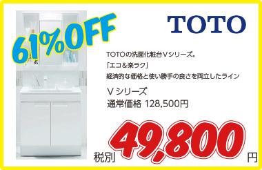 TOTO_Vシリーズ洗面化粧台