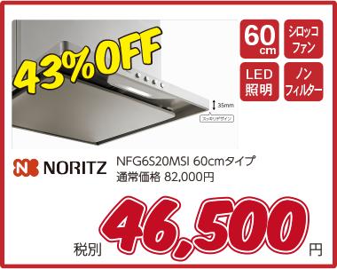 ノーリツレンジフードNORITZ_NFG6S20MSI